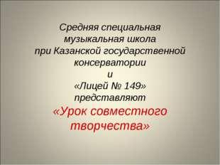 Средняя специальная музыкальная школа при Казанской государственной консерват