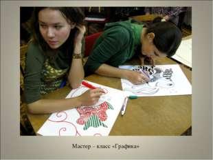 Мастер – класс «Графика»