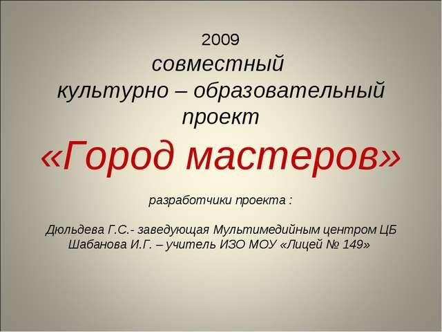 2009 совместный культурно – образовательный проект «Город мастеров» разработч...