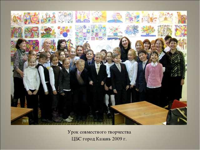 Урок совместного творчества ЦБС город Казань 2009 г.
