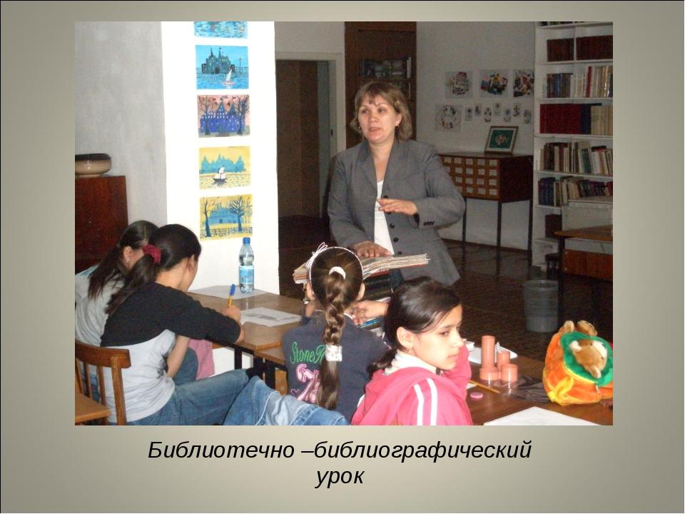 Библиотечно –библиографический урок
