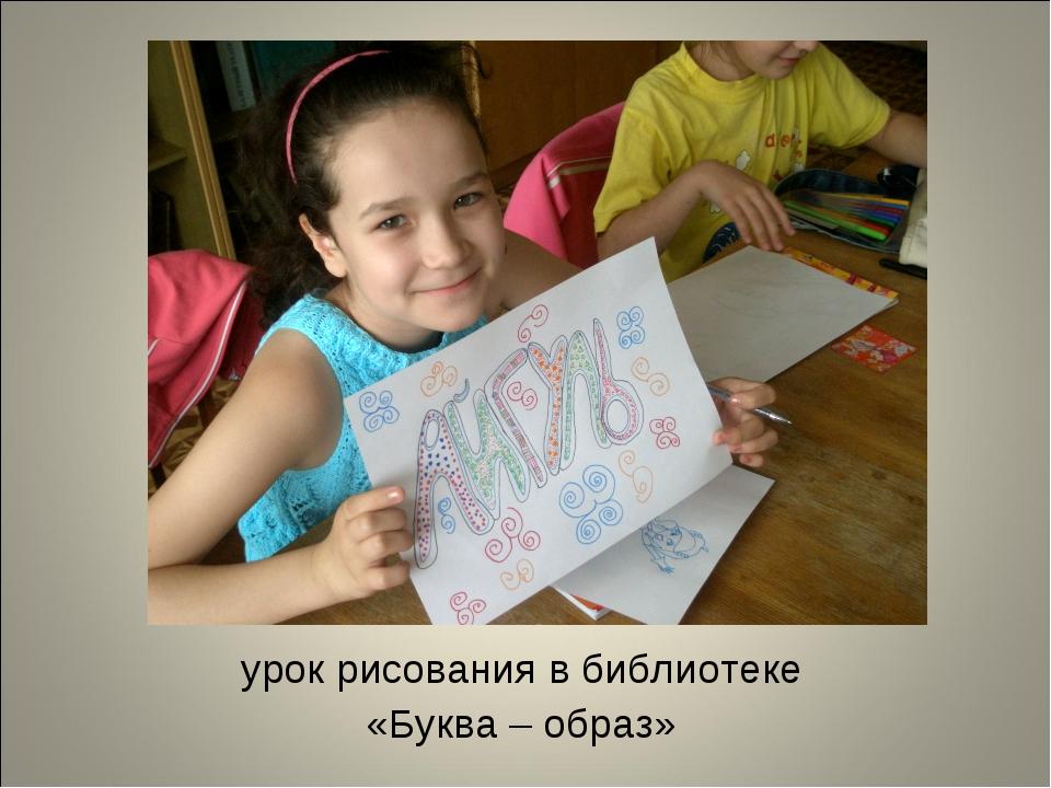 урок рисования в библиотеке «Буква – образ»