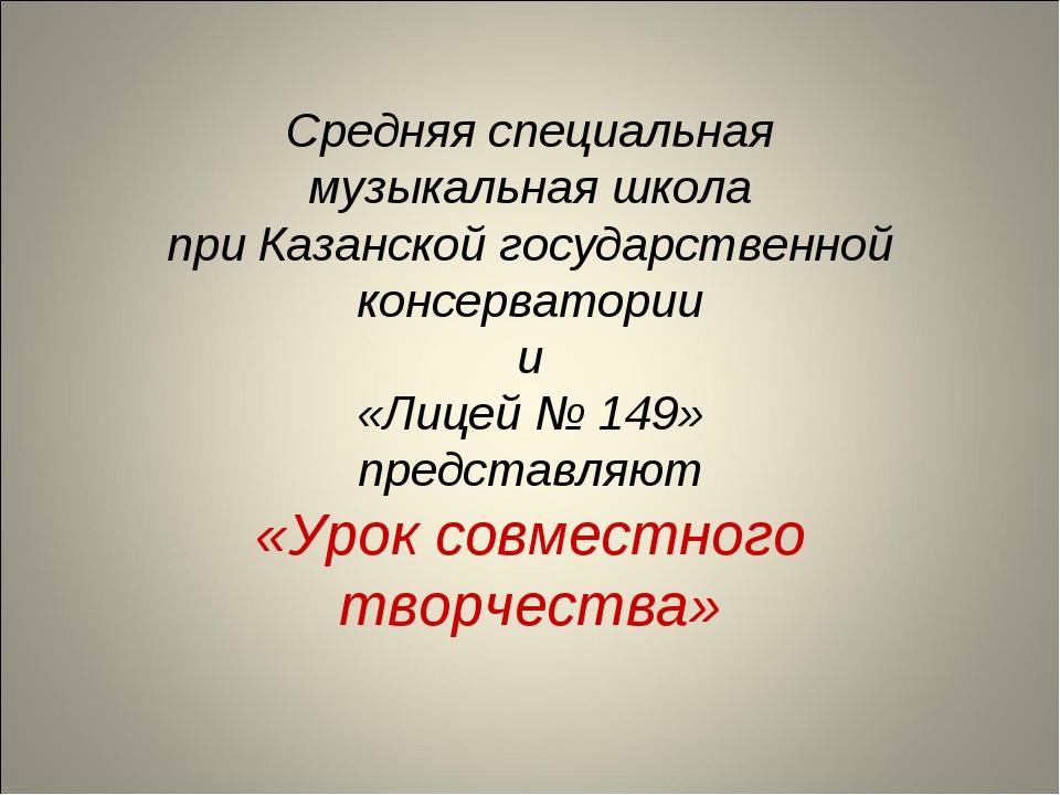 Средняя специальная музыкальная школа при Казанской государственной консерват...