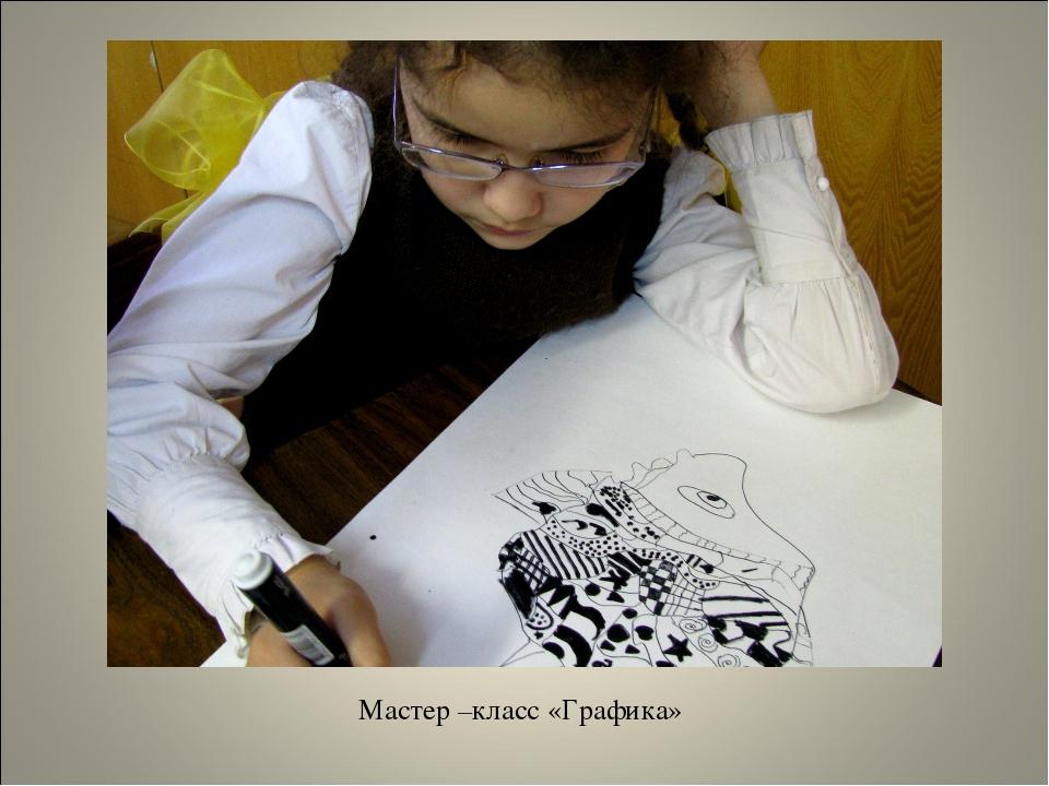 Мастер –класс «Графика»