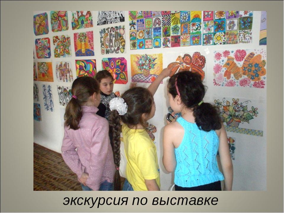 экскурсия по выставке