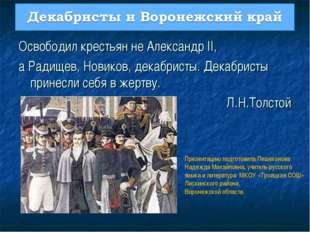 Освободил крестьян не Александр II, а Радищев, Новиков, декабристы. Декабрист