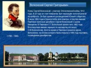 Князь Сергей Волконский – участник Отечественной войны 1812 года. В 23 года
