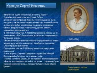 В Воронеже, в доме губернатора, в гостях у родного брата был арестован, а зат