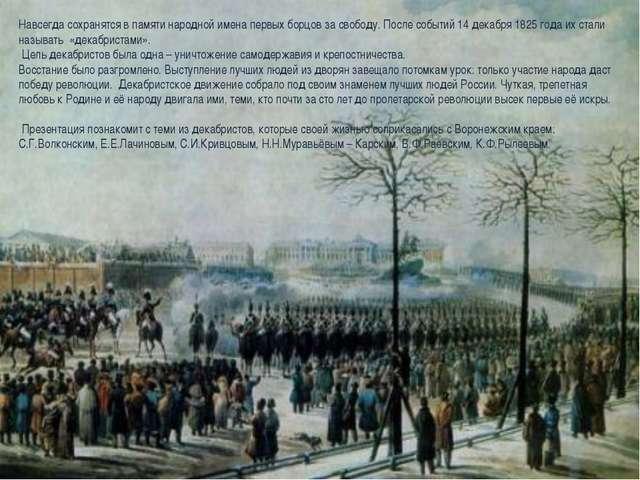 Навсегда сохранятся в памяти народной имена первых борцов за свободу. После с...