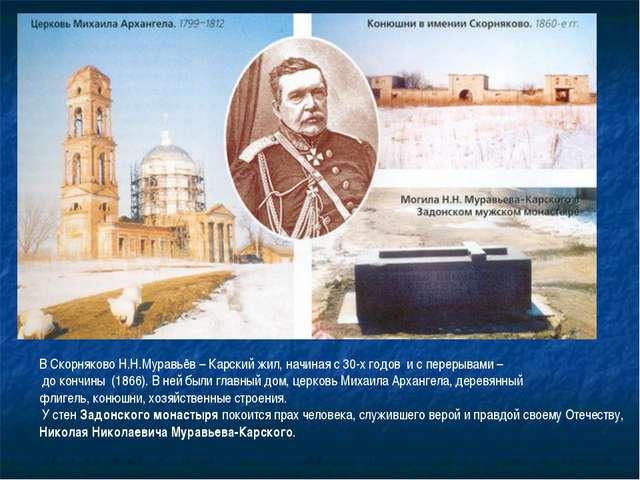 В Скорняково Н.Н.Муравьёв – Карский жил, начиная с 30-х годов и с пере...