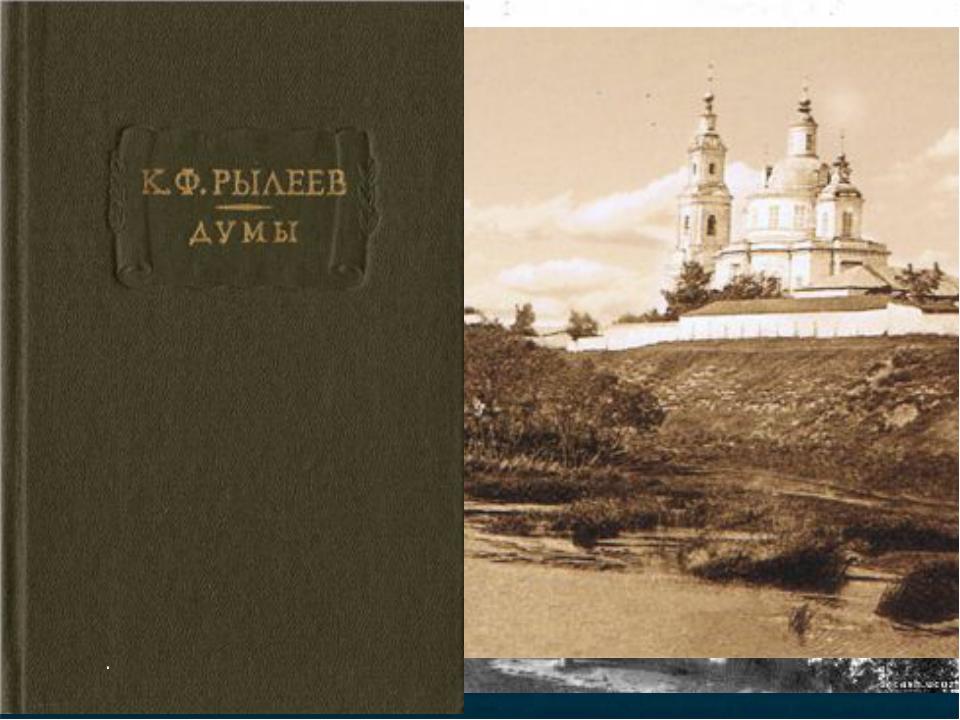 Поэт и декабрист Кондратий Фёдорович Рылеев прожил недолгую, но яркую жизнь...