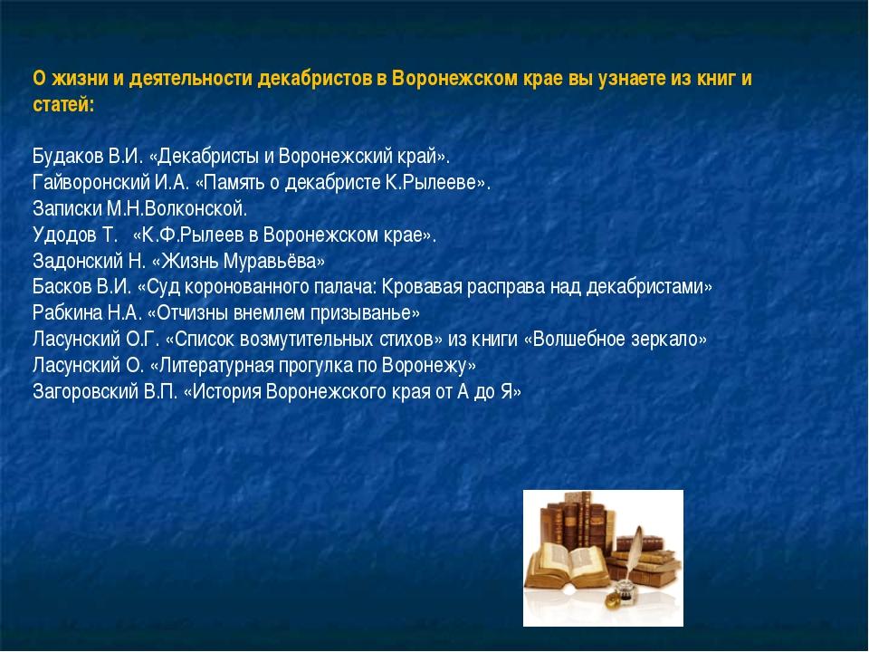 О жизни и деятельности декабристов в Воронежском крае вы узнаете из книг и ст...