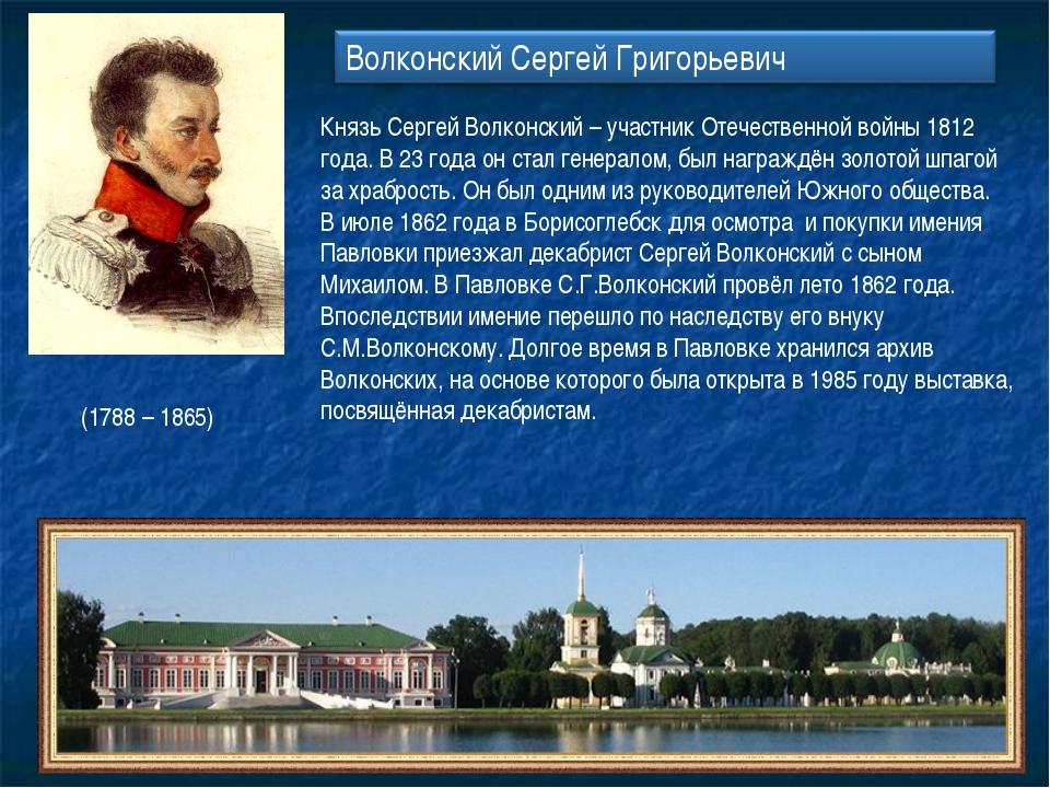 Князь Сергей Волконский – участник Отечественной войны 1812 года. В 23 года...