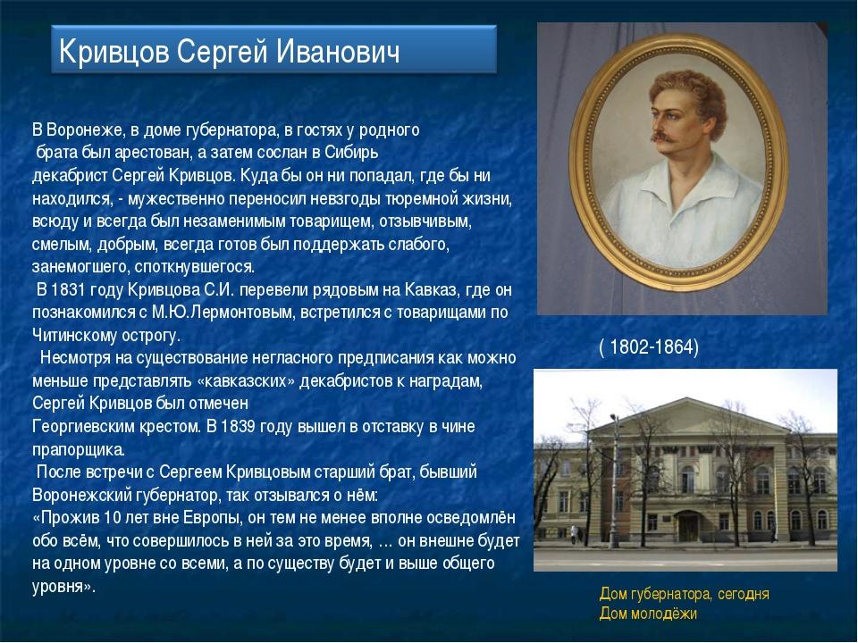 В Воронеже, в доме губернатора, в гостях у родного брата был арестован, а зат...