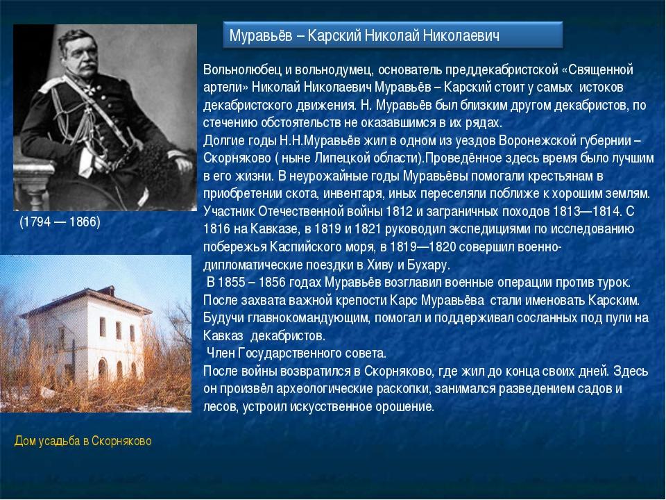 Вольнолюбец и вольнодумец, основатель преддекабристской «Священной артели» Ни...