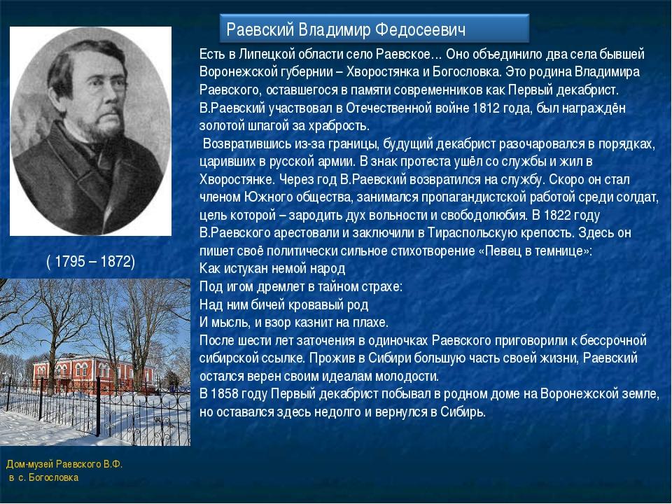 ( 1795 – 1872) Есть в Липецкой области село Раевское… Оно объединило два села...