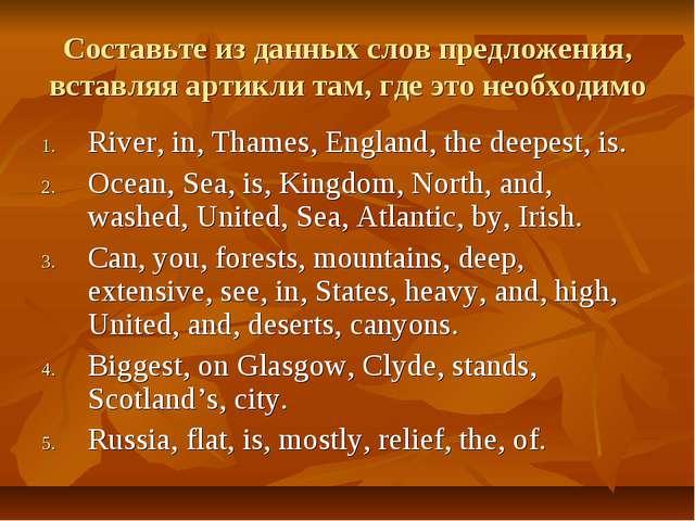 Составьте из данных слов предложения, вставляя артикли там, где это необходим...
