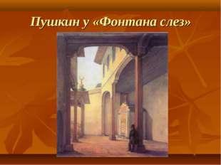 Пушкин у «Фонтана слез»