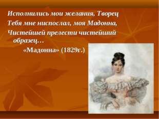 Исполнились мои желания, Творец Тебя мне ниспослал, моя Мадонна, Чистейшей п