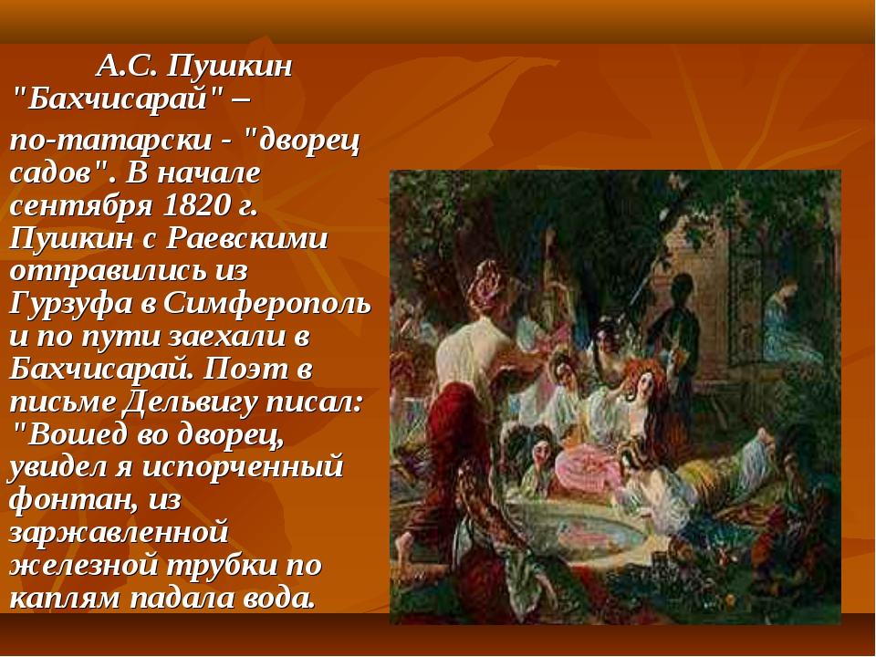 """А.С. Пушкин """"Бахчисарай"""" – по-татарски - """"дворец садов"""". В начале сентября 1..."""