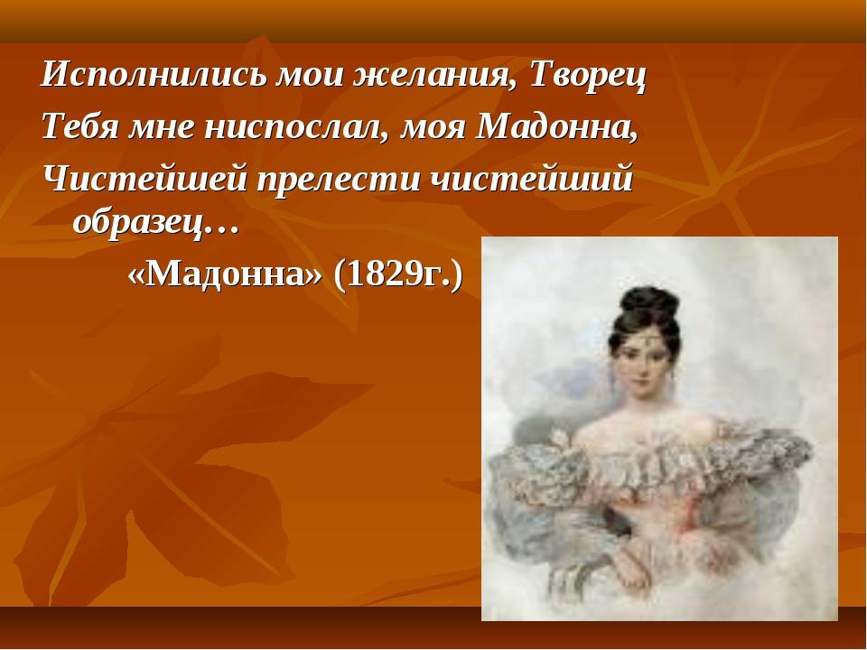 Исполнились мои желания, Творец Тебя мне ниспослал, моя Мадонна, Чистейшей п...