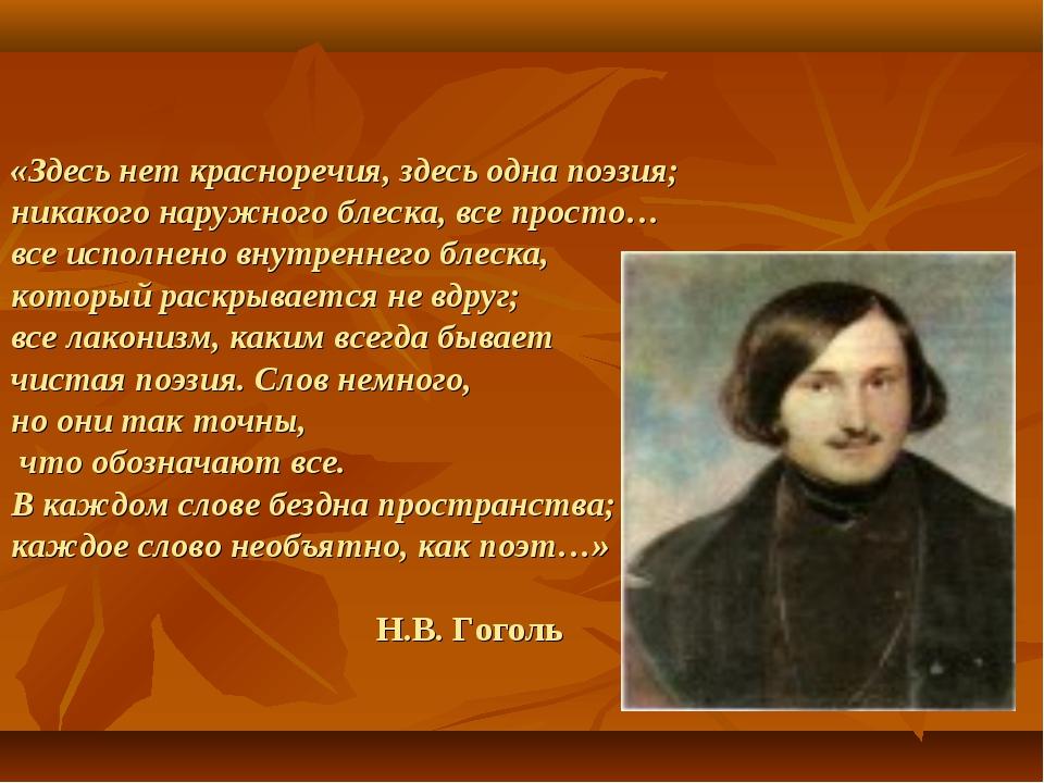 «Здесь нет красноречия, здесь одна поэзия; никакого наружного блеска, все пр...