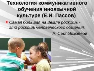 Технология коммуникативного обучения иноязычной культуре (Е.И. Пассов) Самая
