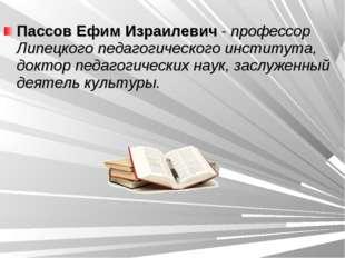 Пассов Ефим Израилевич - профессор Липецкого педагогического института, докто