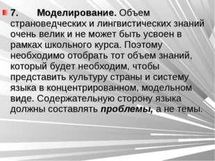 7. Моделирование. Объем страноведческих и лингвистических знаний очень
