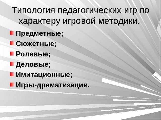 Типология педагогических игр по характеру игровой методики. Предметные; Сюжет...