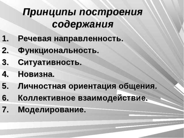 Принципы построения содержания 1.Речевая направленность. 2. Функционал...
