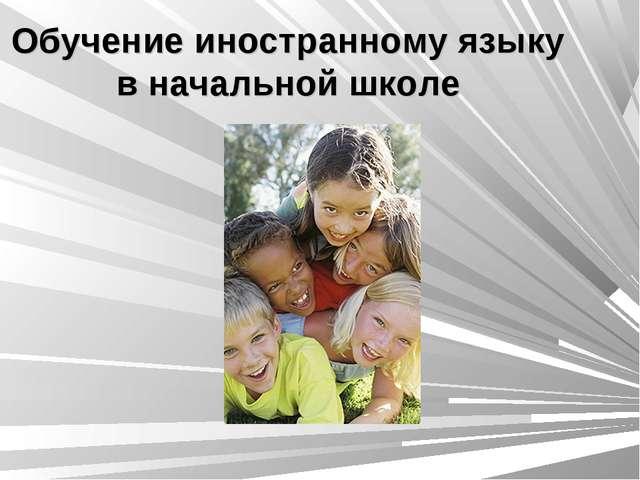 Обучение иностранному языку в начальной школе