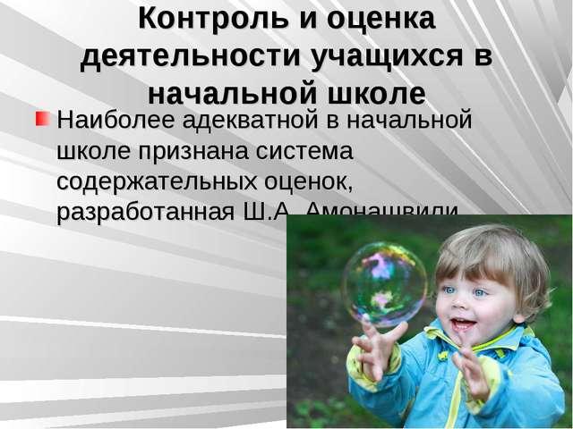 Контроль и оценка деятельности учащихся в начальной школе Наиболее адекватной...
