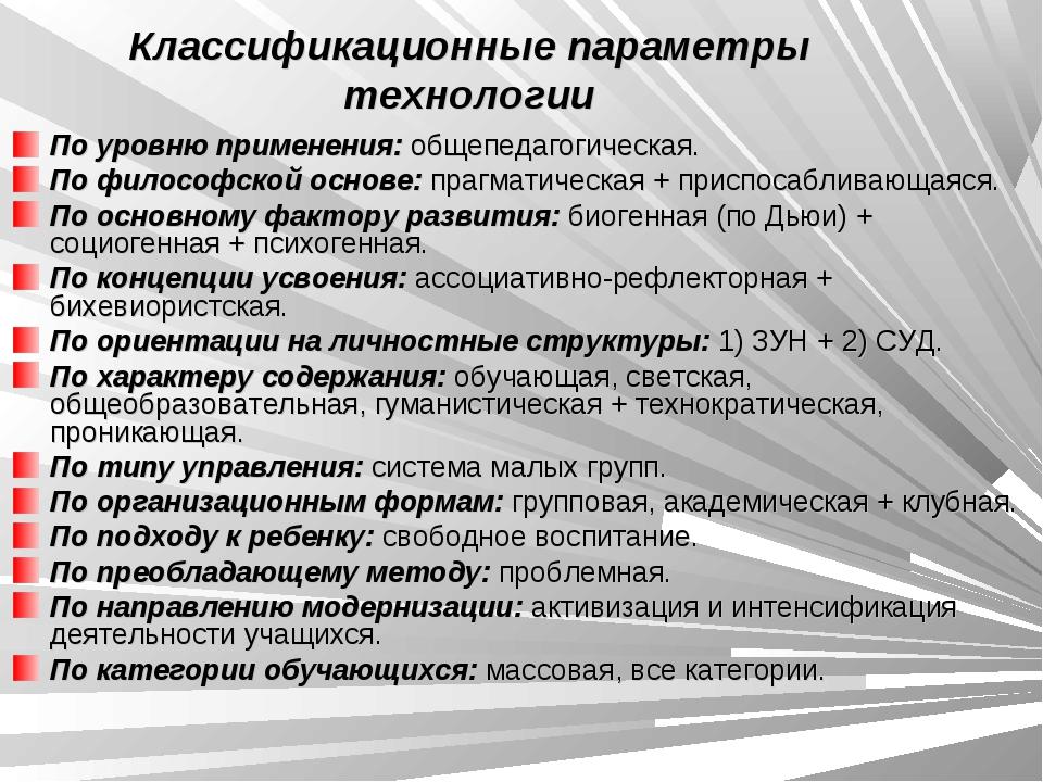 Классификационные параметры технологии По уровню применения: общепедагогическ...