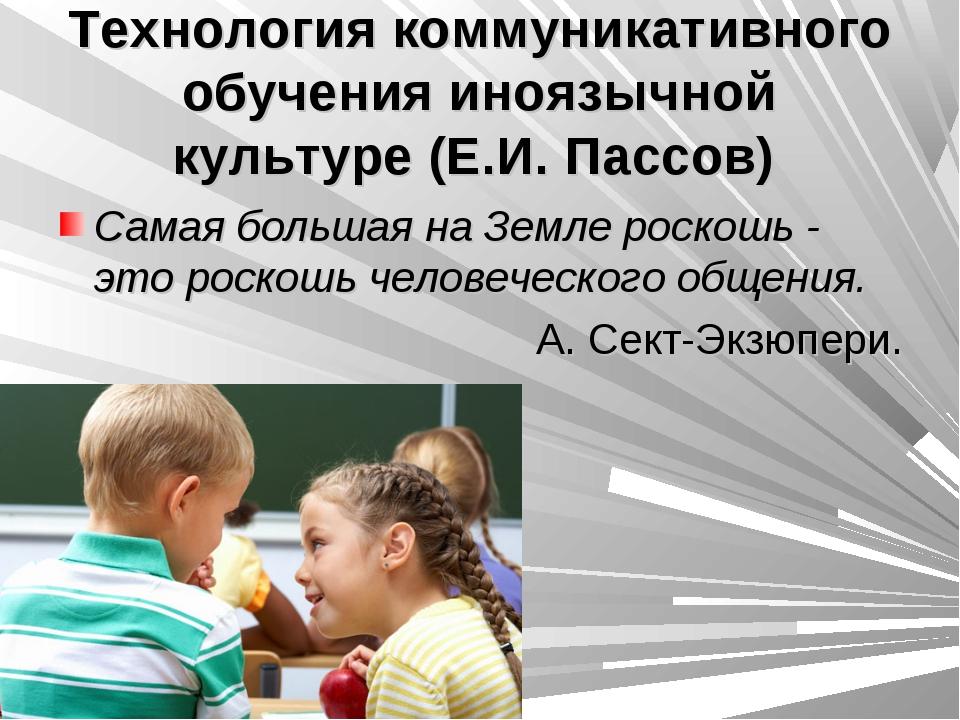 Технология коммуникативного обучения иноязычной культуре (Е.И. Пассов) Самая...