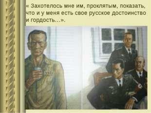 « Захотелось мне им, проклятым, показать, что и у меня есть свое русское дост