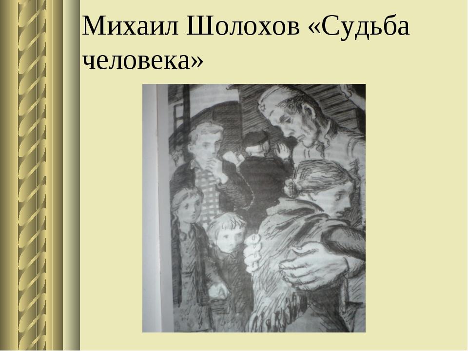 Михаил Шолохов «Судьба человека»