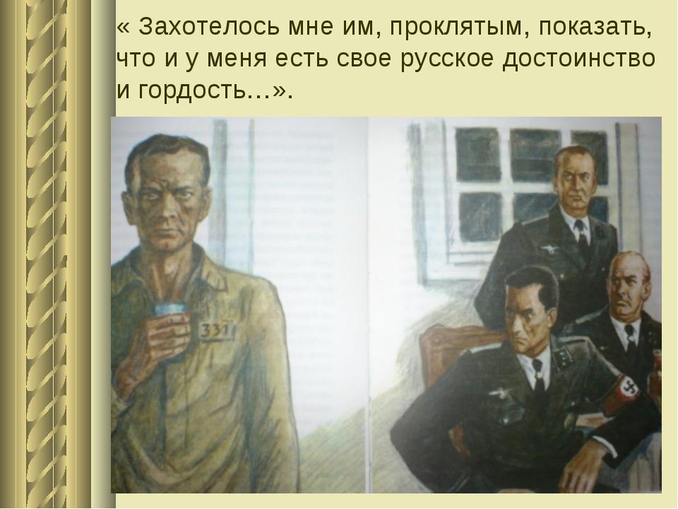 « Захотелось мне им, проклятым, показать, что и у меня есть свое русское дост...