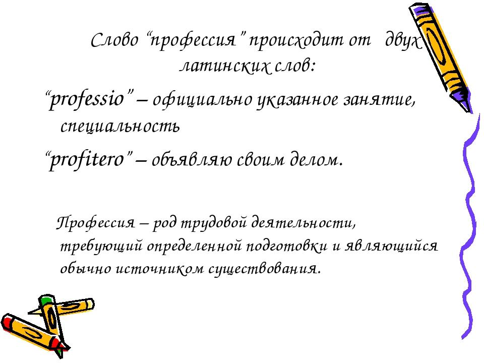 "Слово ""профессия"" происходит от двух латинских слов: ""professio"" – официальн..."