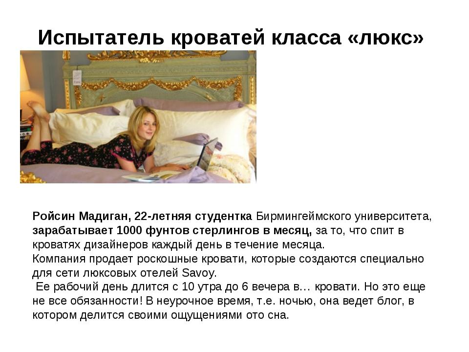 Испытатель кроватей класса «люкс» Ройсин Мадиган, 22-летняя студентка Бирминг...