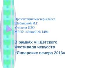Презентация мастер-класса Шабановой И.Г. Учителя ИЗО МБОУ «Лицей № 149» В рам
