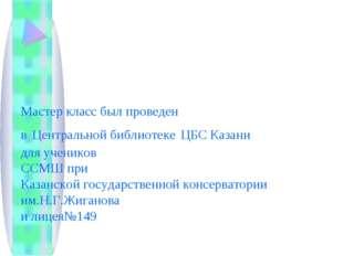 Мастер класс был проведен в Центральной библиотеке ЦБС Казани для учеников СС