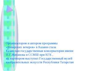 Организатором и автором программы «Январских вечеров» в Казани стала Казанска