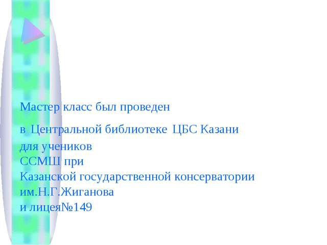 Мастер класс был проведен в Центральной библиотеке ЦБС Казани для учеников СС...