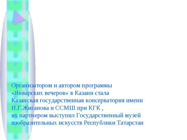 Организатором и автором программы «Январских вечеров» в Казани стала Казанска...