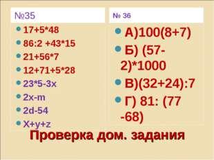 Проверка дом. задания №35 № 36 17+5*48 86:2 +43*15 21+56*7 12+71+5*28 23*5-3х