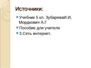 Источники: Учебник 5 кл. ЗубареваИ.И, Мордкович А.Г Пособие для учителя 3.Сет