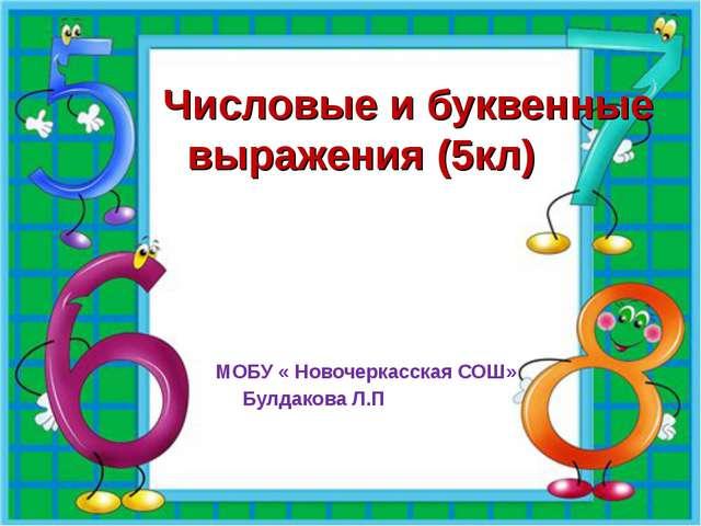Числовые и буквенные выражения (5кл) МОБУ « Новочеркасская СОШ» Булдакова Л.П