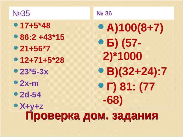 Проверка дом. задания №35 № 36 17+5*48 86:2 +43*15 21+56*7 12+71+5*28 23*5-3х...