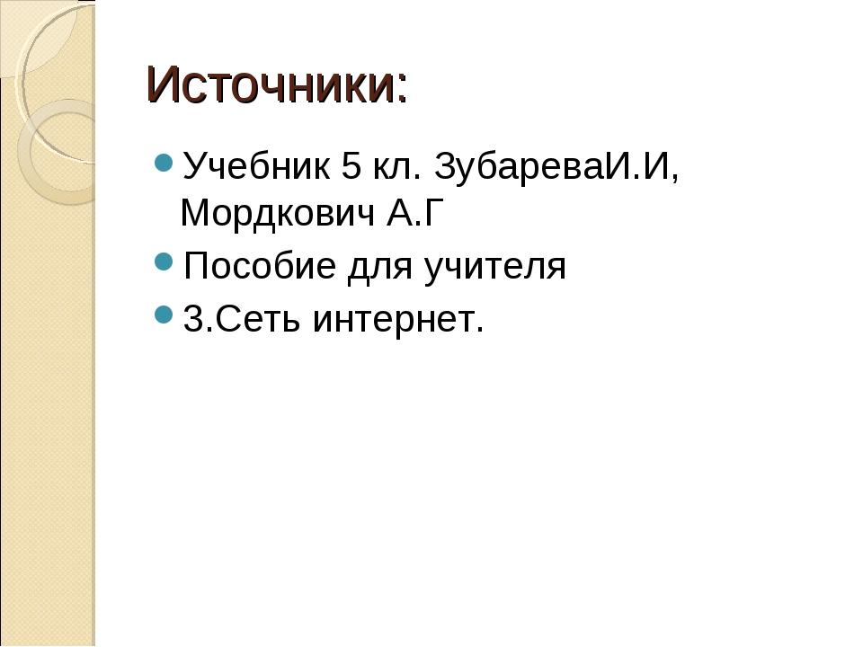 Источники: Учебник 5 кл. ЗубареваИ.И, Мордкович А.Г Пособие для учителя 3.Сет...